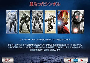 アイアンマン2ルール