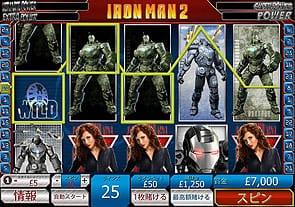 アイアンマン2 3ライン