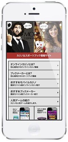 日本人の為のオンラインカジノ スマホ版