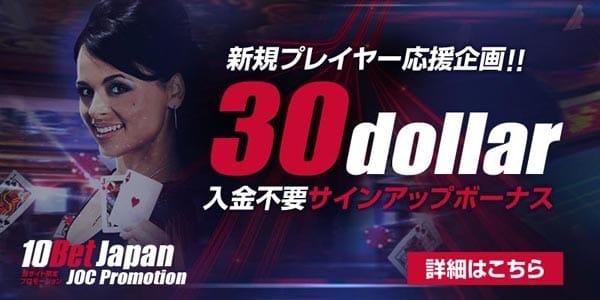 10BetJapanカジノ