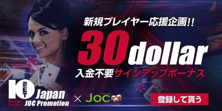 10BETジャパンボーナス