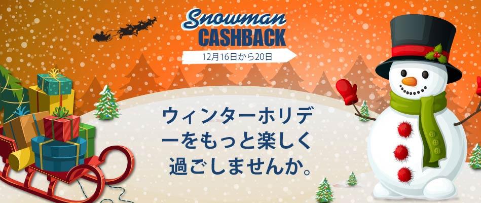 雪だるまCASHBACKプロモでゲームに参加でキャッシュバック獲得!