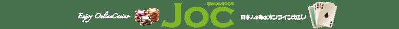 日本人の為のオンラインカジノ【JOC】