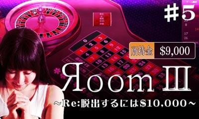 Room3 最終回