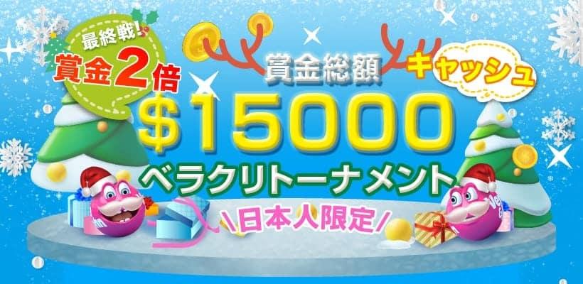 ベラジョン・クリスマス・トーナメント