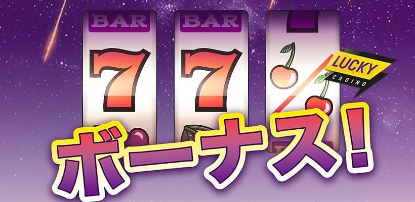スーパー ラッキー カジノ